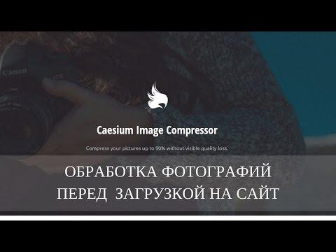 Массовая обработка фотографий перед загрузкой на сайт при помощи Caesium и Fastone Image Resizer