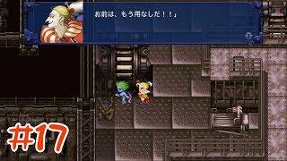 【FF6】FINAL FANTASY VI 完全初見のねっとり実況! #17