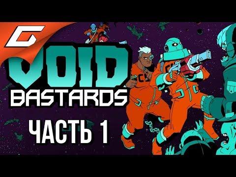 VOID BASTARDS ➤ Прохождение #1 ➤ КОСМИЧЕСКИЕ ЗАСРАНЦЫ