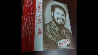 Mebrahtu Gebreyohannes - Roza /ሮዛ Old classic Ethiopian Tigrigna music 1986 E c