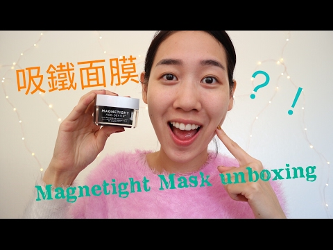 『開箱』用磁鐵吸起來的面膜?Dr.Brandt Magnetight Mask unboxing
