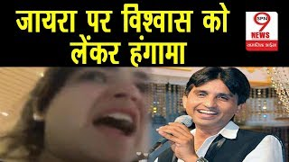 Zaira Wasim के साथ हुई घटना Publicity Stunt? Kumar Viswas ने ट्विट करके मचा दिया बवाल