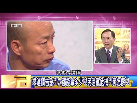 台灣-年代向錢看-20180725 政治奇葩!?柯P愈打愈大尾!?藍綠不敵!?2020發光!?