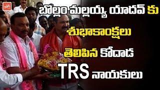 బొల్లం మల్లయ్య యాదవ్ కు శుభాకాంక్షలు తెలిపిన కోదాడ TRS నాయకులు | Bollam Mallaiah Yadav