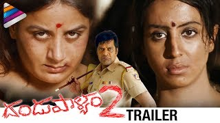 Dandupalyam 2 Trailer | #Dandupalyam2 Movie Theatrical Trailer | Pooja Gandhi | Sanjana