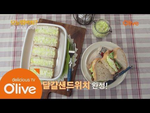 What Shall We Eat Today? 오늘뭐먹지? 레시피 달걀샌드위치 160229 EP.131