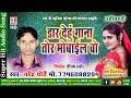 cg song-नरेन्द्र पोर्ते-dar dehu gana tor mobile o-new hit chhattisgarhi lok geet HD video 2018 sb Mp3