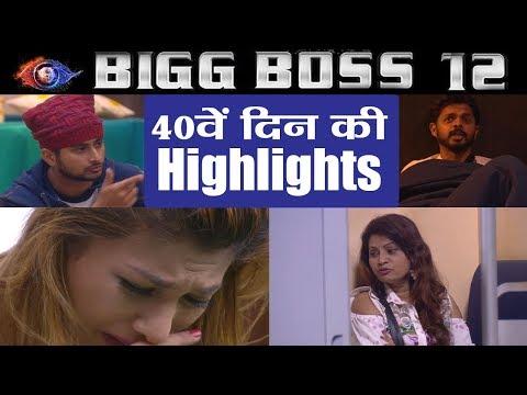 Bigg Boss 12 Day 40 Highlights: Jail जाते ही Sreesanth ने Deepak को कहा भिखारी | वनइंडिया हिंदी
