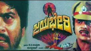 Jayabheri – ಜಯಭೇರಿ 1989   Feat.Shankar Nag, Bhavya   Full Kannada Movie