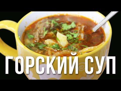 Горский суп