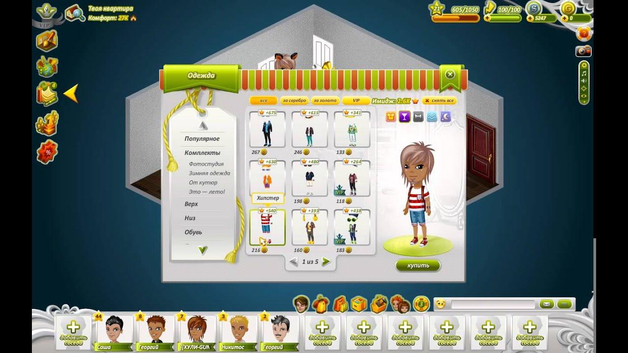 Бесплатные игры Аватария онлайн