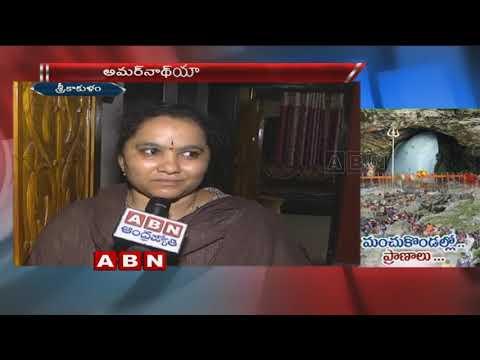 అమరనాథ్ యాత్ర లో విషాదం  | Two Telugu Pilgrims Lost Life In Amarnath Yatra