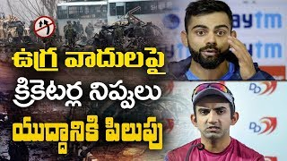 Indian Cricketers Responds over Pulwama Assault