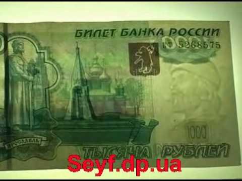 Seyf.dp.ua Как отличить фальшивые деньги (купюры рубли)