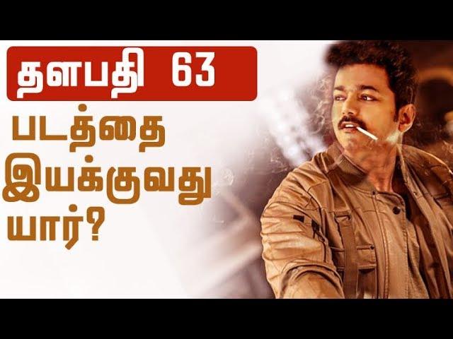 Thalapathy 63 Directors | Vijay Next | Shooting | Firstlook Teaser | Thalapathy 62 | Viswasam