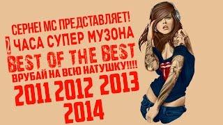ПОДБОРКА МУЗЫКИ В АВТО! ВРУБАЙ НА ВСЮ КАТУШКУ 2014