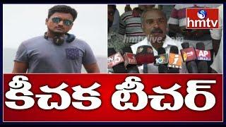 Science Teacher Misbehavior With 9th Class Student In Guntur | hmtv Telugu News