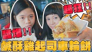 【開箱試吃】超狂 鹹酥雞起司車輪餅  中原夜市 美食 推薦|可可酒精