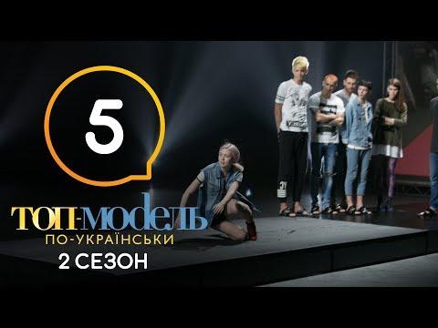 Топ-модель по-украински. Выпуск 5. 2 сезон. 28.09.2018