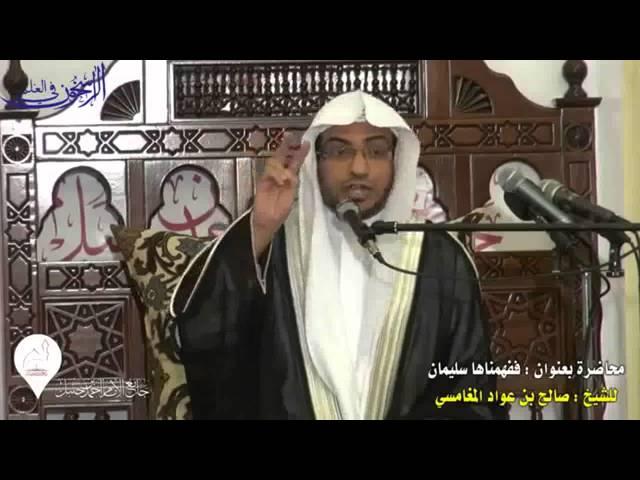 *مؤثر* أعظم ما يتحسَّر عليه المؤمن - الشيخ صالح المغامسي