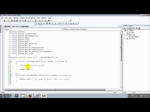 C# تعلم لغة السي شارب كما في شركات البرمجة-المستوي الاول
