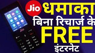 Jio Phone Free Internet Offer Without Recharge | जियो फ़ोन में बिना रिचार्ज के फ्री इंटरनेट