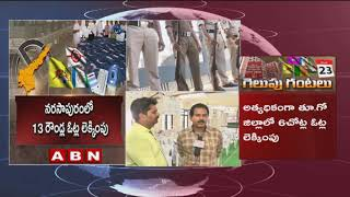 All Arrangements Set For Votes Counting In Ongole | Elections Results 2019
