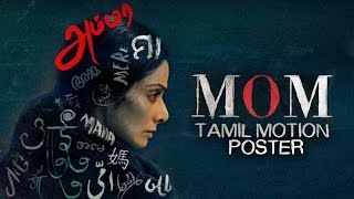 MOM Motion Poster (Tamil) | Sridevi
