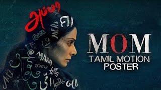 MOM Motion Poster (Tamil) | Sridevi