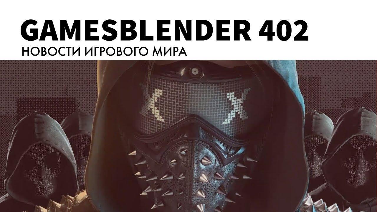 Gamesblender № 402: три игры по «Дюне», страх и сложность в GTFO и скорый показ Borderlands 3