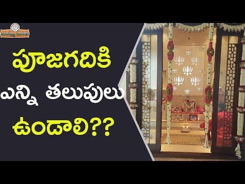 పూజగదికి ఎన్ని తలుపులు ఉండాలి? || Vastu For Pooja Room! || Vastu Tips In Telugu