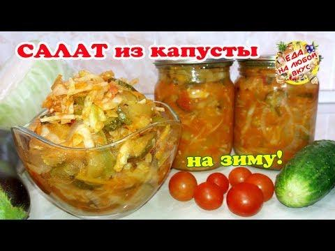 салат на зиму из капусты огурцов помидор и перца