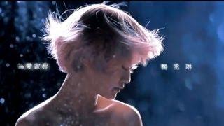 楊丞琳Rainie Yang - 為愛啟程 Love Voyage (Official HD MV)