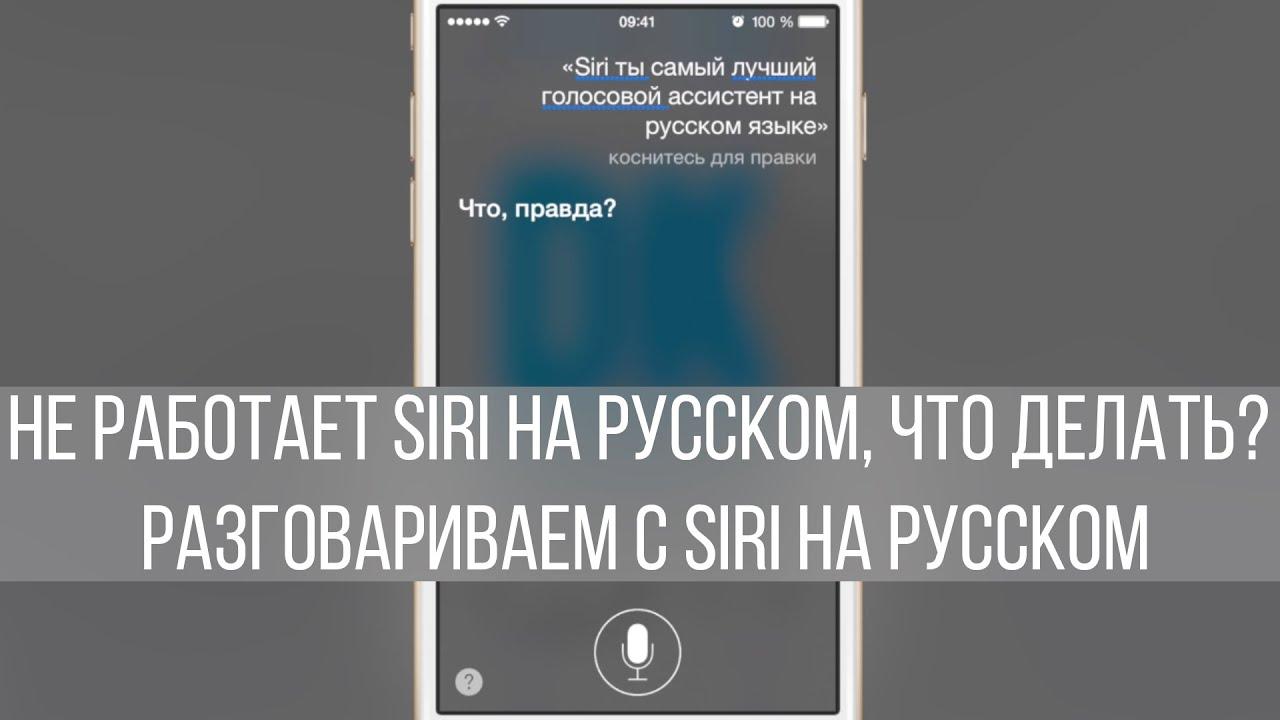 Айфон 4 как сделать сири на русском