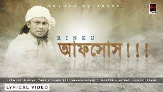 Afsos (আফসোস)   Rinku   LYRICAL VIDEO   Bangla Folk Song   EID Exclusive 2017
