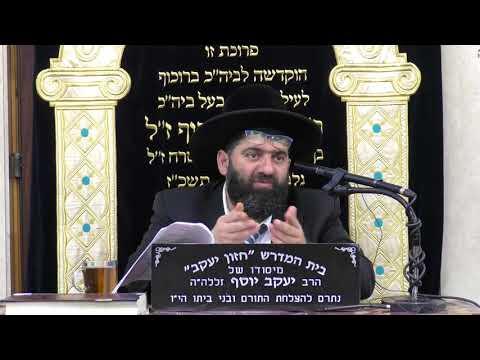 הרב אייל עמרמי הכל בידי שמיים שיעור מבית הכנסת בורוכוב