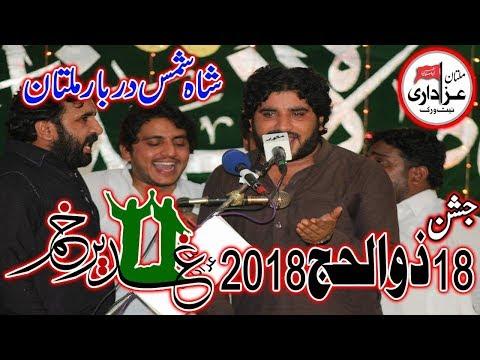 Zakir Syed Imran Haider Kazmi I Jashan Eid e Ghadeer 18 Zilhaj 2018 I Great New Qasiday I Multan