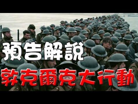 【預告解說】敦克爾克大行動|歷史背景介紹|預告分析|預告解析|萬人迷電影院| Dunkirk trailer Review