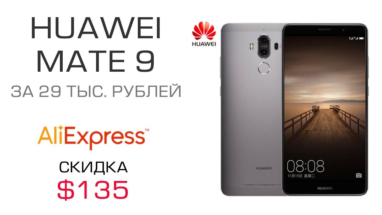 Покупаем Huawei Mate 9 за 29 тыс. рублей со скидкой $135 | Aliexpress, кэшбэк