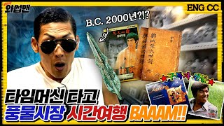 Joon Finds A 2,000-Year-Old Artifact At The Seoul Folk Flea Market?!   Wassup Man ep.72