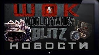 ШОК-новости Blitz! Обновление 3.9! Оборудование исправят? [World of Tanks Blitz]