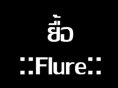 ยื้อ-Flure
