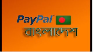 set up paypal account bangla | how to open a paypal account in bangladesh  Part-1
