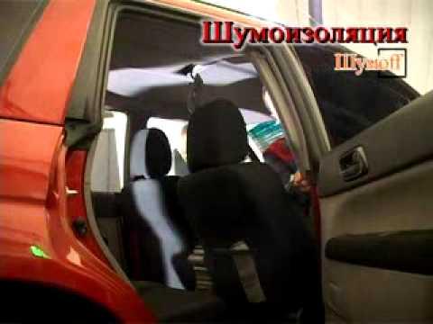 Полная шумоизоляция Subaru Forester, видео.
