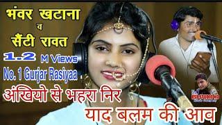 Rajasthani Rasiya ||अंखियों से बह रा नीर, याद बलम की आवै|| भंवर खटाना & सैटी रावत