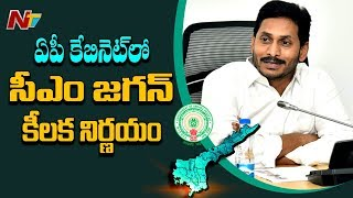CM YS Jagan Takes Key Decisions In Ap Cabinet Meeting Over Weaving Workers || NTV