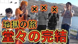 """【ついに最終回】2泊3日!寝たら""""即帰宅""""の旅!Part7"""