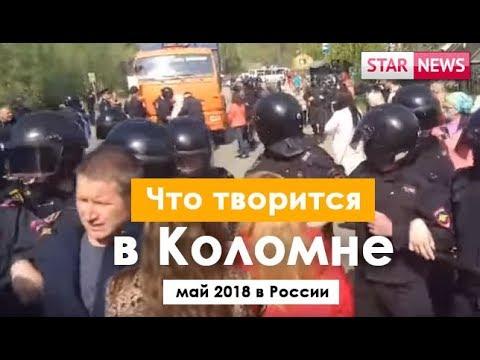 Что происходит в Коломне! Россия май 2018!
