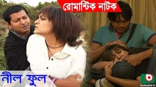 Bangla Romantic Natok | Nil Ful | Arifin Shuvo, Bindu, Mahfuz Ahmed