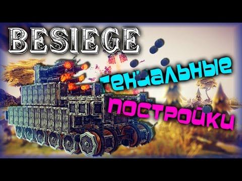 Besiege #2 [Монтаж] - ПОПЫТКИ И ЕЩЁ РАЗ ПОПЫТКИ..
